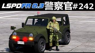 【GTA5】自衛隊警察!基地に不法侵入するテロリストを逮捕する!|警察官になる#242【自衛隊】