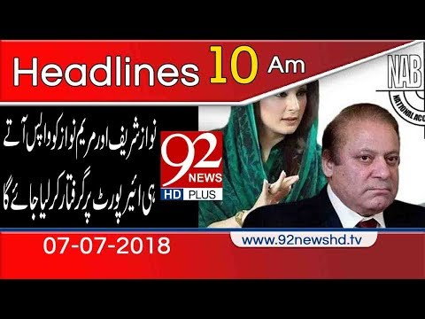 New Headlines | 10:00 AM | 7 July 2018 | 92NewsHD