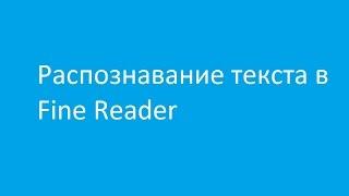 Распознавание текста в FineReader
