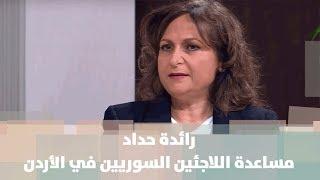 رائدة حداد - مساعدة اللاجئين السوريين في الأردن