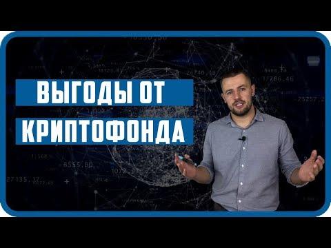 Вложения в криптовалюту. Условия работы криптофонда от Miningshop