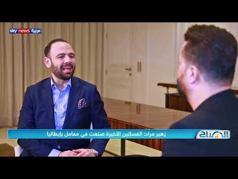 الصباح | لقاء خاص مع المصمم اللبناني العالمي زهير مراد  - نشر قبل 3 ساعة