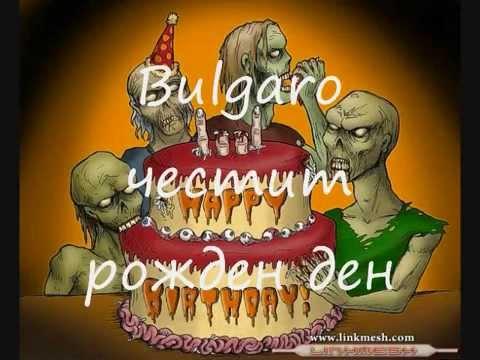 Como se canta el cumpleanos feliz en rumano