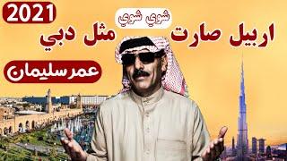 عمر سليمان - اربيل صارت دبي و بيشمركة ٢٠٢١