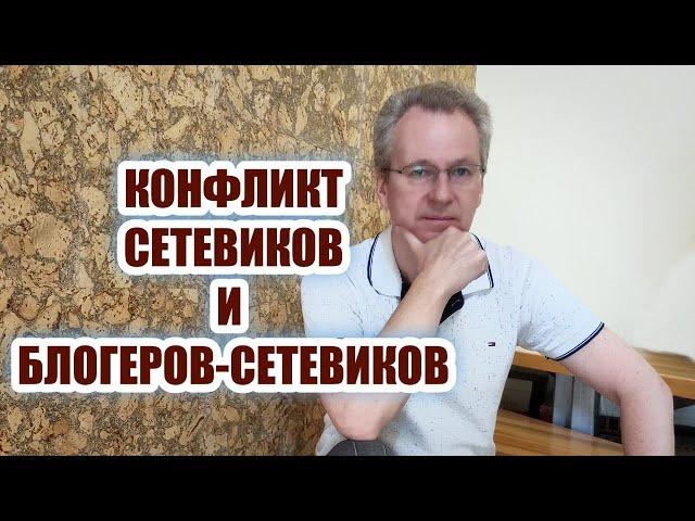 Конфликт сетевиков и блогеров сетевиков