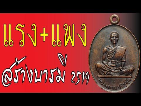 เหรียญหลวงพ่อคูณ รุ่นสร้างบารมี ปี 2519 | ชี้ ตำหนิเหรียญ รุ่นสร้างบารมี 2519 เนื้อทองแดง