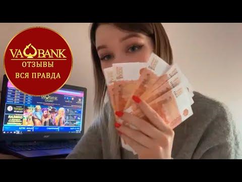 ва-банк казино бесплатные вращения