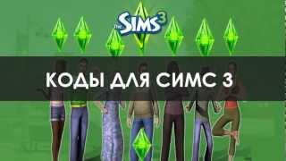Коды для Симс 3 (Codes for Sims 3, Hacks)