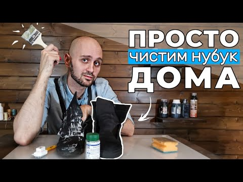 Как почистить кожу нубук в домашних условиях