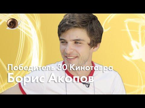 Борис Акопов — победитель фестиваля «Кинотавр», режиссёр фильма «Бык». Интервью