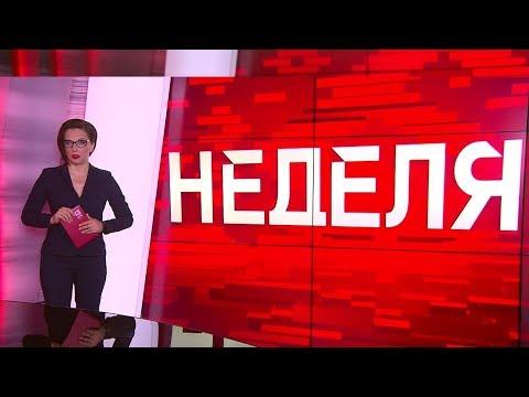 Новости Беларуси за неделю. 25 августа 2019. Самое важное