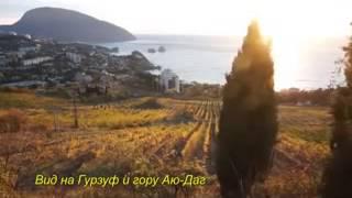Полуостров Крым лучшие места для отдыха. Сдача жилья в Ялте(Сдача жилья в Ялте, экскурсии. Бесплатный трансфер с любой точки города Ялты, в любое время суток. Вы можете..., 2015-08-23T23:39:45.000Z)