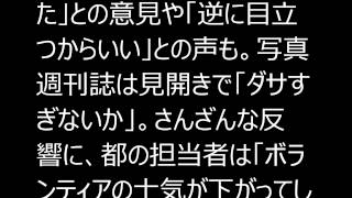 ダサすぎ? 東京五輪「おもてなし制服」、ネットで酷評 ダサい制服 検索動画 13
