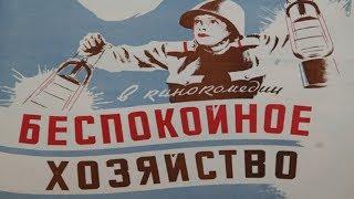 Беспокойное хозяйство 1936 (Беспокойное хозяйство фильм смотреть онлайн)