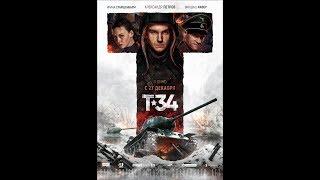 Т-34 — Трейлер дата выхода фильма (2018)