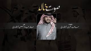 شيلة صوت خالد لاحضر   اداء خالدعبدالرحمن الشراري   2020