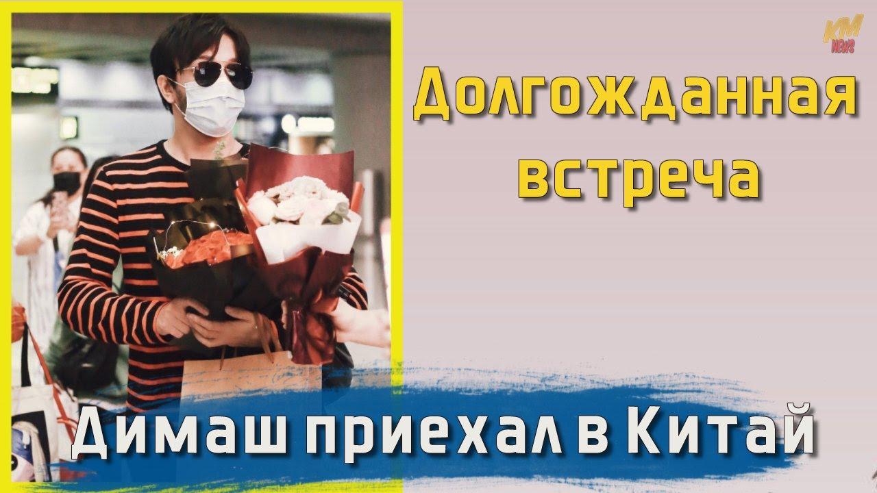📣 Димаш приехал в Китай после двухлетнего отсутствия Встреча в аэропорту Пекин 24.09.2021 ✯SUB✯