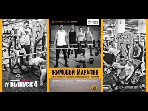 Видео журнал ФЛЕКС-СПОРТ #выпуск 4 Жимовой марафон Alex Fitness Самара