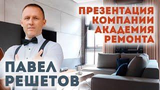 Павел Решетов | Презентация компании | Академия Ремонта | Журнал «Интерьерный»