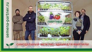 САМОДЕЛЬНЫЙ МЕГА-РАССАДНИК ДЛЯ КВАРТИРЫ
