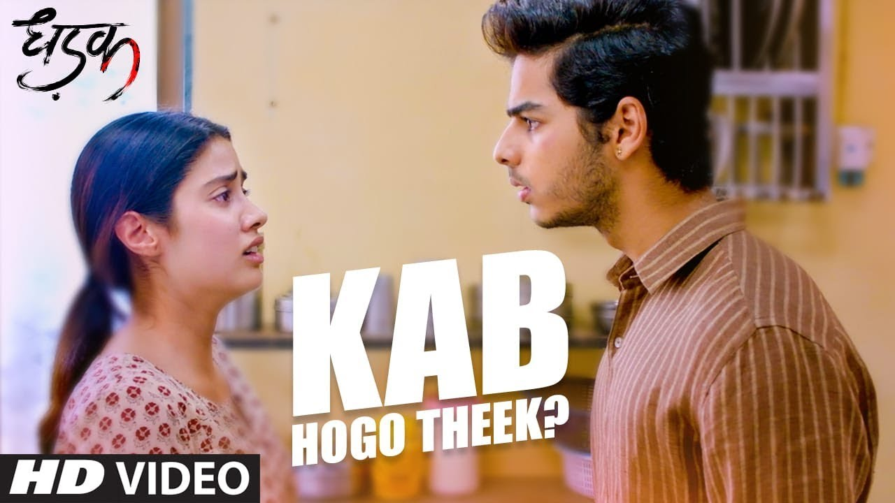 Kab hogo theek? | Dhadak | Ishaan Khatter | Janhvi Kapoor | In Cinemas Now