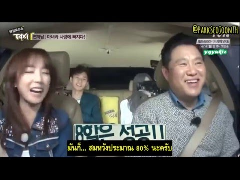 [ซับไทย] แท็กซี่ ตอน ๓๓๑ - เดทแรกของพัคซอจุน