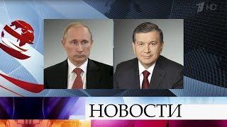 Владимир Путин и Шавкат Мирзиеев обсудили реализацию договоренностей между Россией и Узбекистаном.