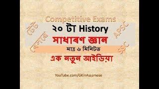 (Assamese) 20 History GK important for SSC, TET, Railway, APSC exam
