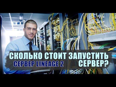 Может ли существовать сервер без доната, или сколько стоит содержать сервер Lineage 2.