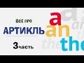 Всё про Артикль в английском. (03)
