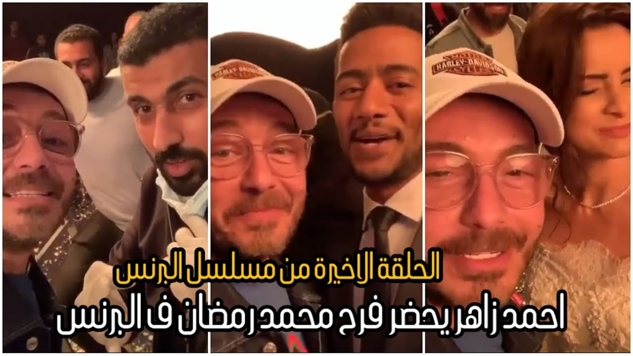 احمد زاهر يحضر فرح محمد رمضان ف الحلقة الاخيرة من البرنس