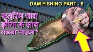 DAM Fishing Part   8 कृत्रिम चारा झींगा के साथ मछली पकड़ना Amazing DIY Shrimp Lure Hindi Video