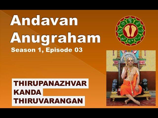 Andavan Anugraham S01E03 - Thirupanazhvar Kanda Thiruvarangan