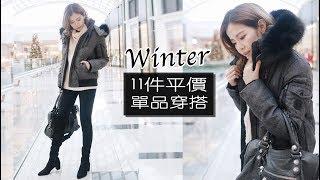 11件平價單品 冬季穿搭分享   Winter Outfits   Pieces of C - Celine
