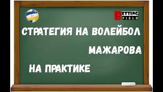 Стратегия на волейбол Мажарова на практике