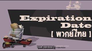 [พากย์ไทย] Expiration Date - วันหมดอายุ (Team Fortress 2)