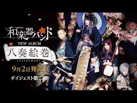 和楽器バンド / 9月2日発売「八奏絵巻」ダイジェスト第二弾!/Wagakki Band
