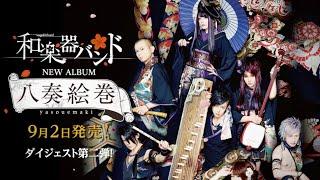 和楽器バンド 9月2日発売 八奏絵巻 ダイジェスト第二弾 wagakki band yasouemaki digest vol 2