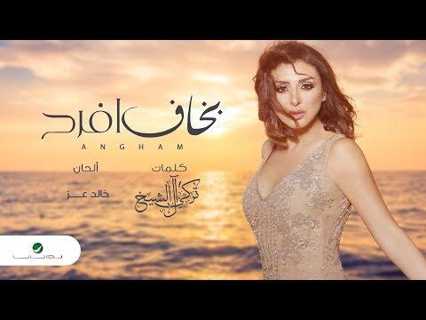 Angham … Bakhaf Afrah - Lyrics Video   انغام … بخاف أفرح - بالكلمات
