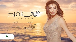 Angham … Bakhaf Afrah - Lyrics Video | انغام … بخاف أفرح - بالكلمات