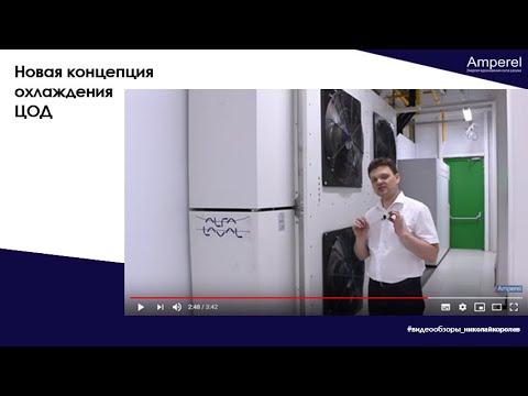 Новая концепция охлаждения ЦОД - Low Speed Ventilation!