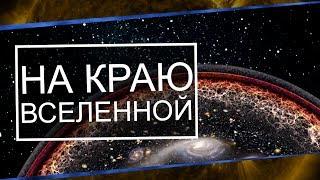 Что происходит на краю Вселенной? [PBS Space Time]