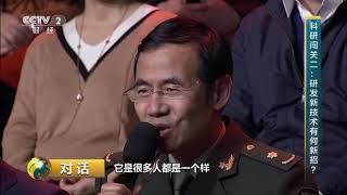 [对话]科研闯关二:研发新技术有何新招?| CCTV财经