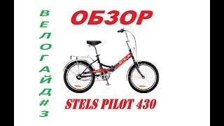 Обзор велосипеда STELS Pilot 430(2016)