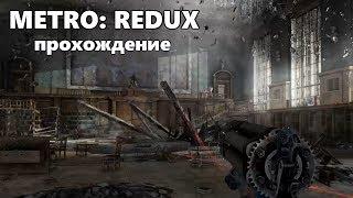 Metro 2033 Redux - Аллея