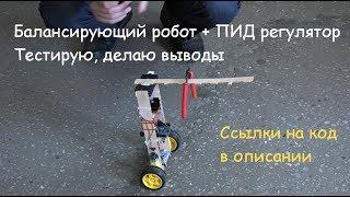 Балансирующий робот и ПИД / Balancing robot and the PID