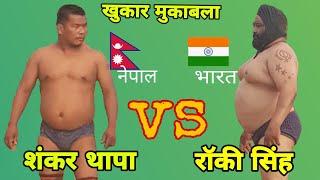 शंकर थापा नेपाल vs रॉकी सिंह पहलवान कुश्ती कुश्ती मुकाबला