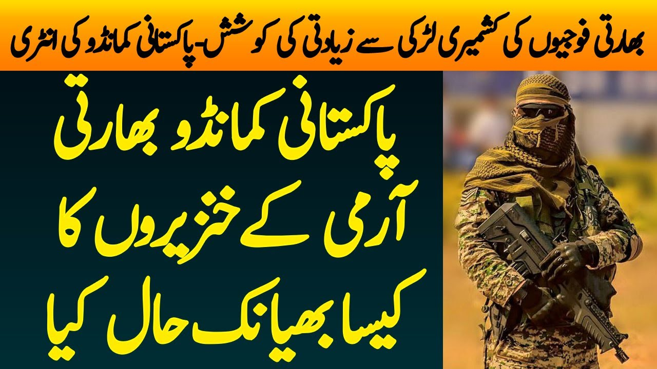 SNIPER | Ep19 | Pakistani Sniper Ne Indian Sipahio Ka Kesa Haal Kiya | Roxen Original