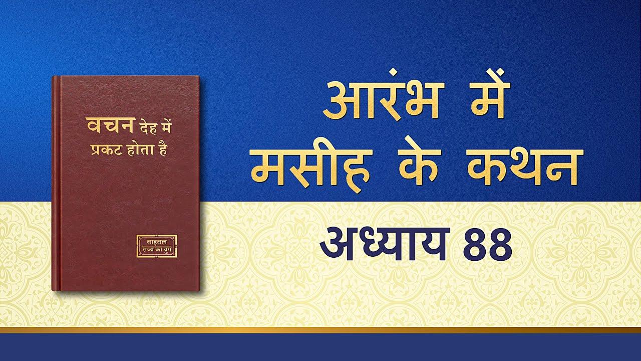 """सर्वशक्तिमान परमेश्वर के वचन """"आरंभ में मसीह के कथन : अध्याय 88"""""""