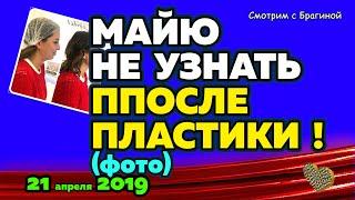"""Майя Донцову не узнать после ПЛАСТИКИ (ФОТО)! Новости """"ДОМ-2"""" на 21 апреля 2019"""
